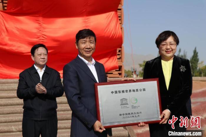 张掖世界地质公园揭牌属中国唯一丹霞彩丘景观复合区