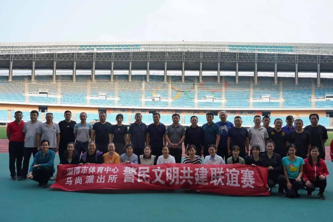 淄博市体育中心、马尚派出所警民共建联谊赛举行