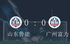 【网投平台排名】 中超A组第14轮 山东鲁能对战广州富力0