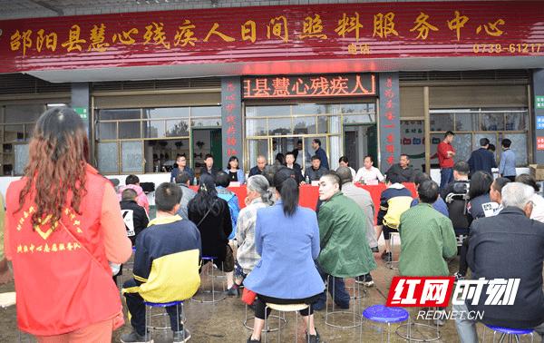 邵阳县首家残疾人日间照料中心运行