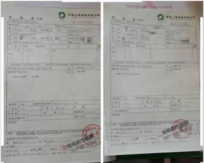 河南女子交保费20年,患病遭拒赔!中国人寿保险公司这样回应