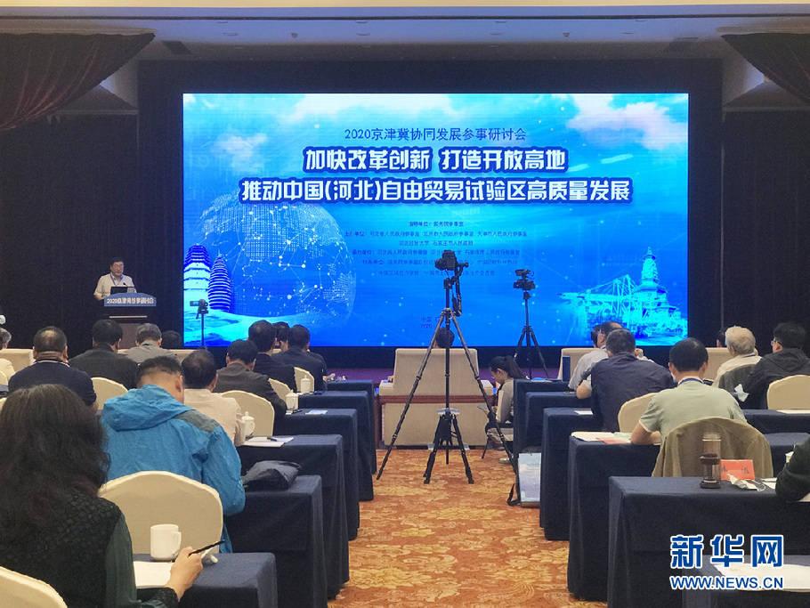 2020京津冀协同生长参事研讨会在石家庄市