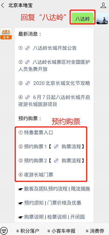 2020北京八达岭长城中秋国庆旅游服务攻略