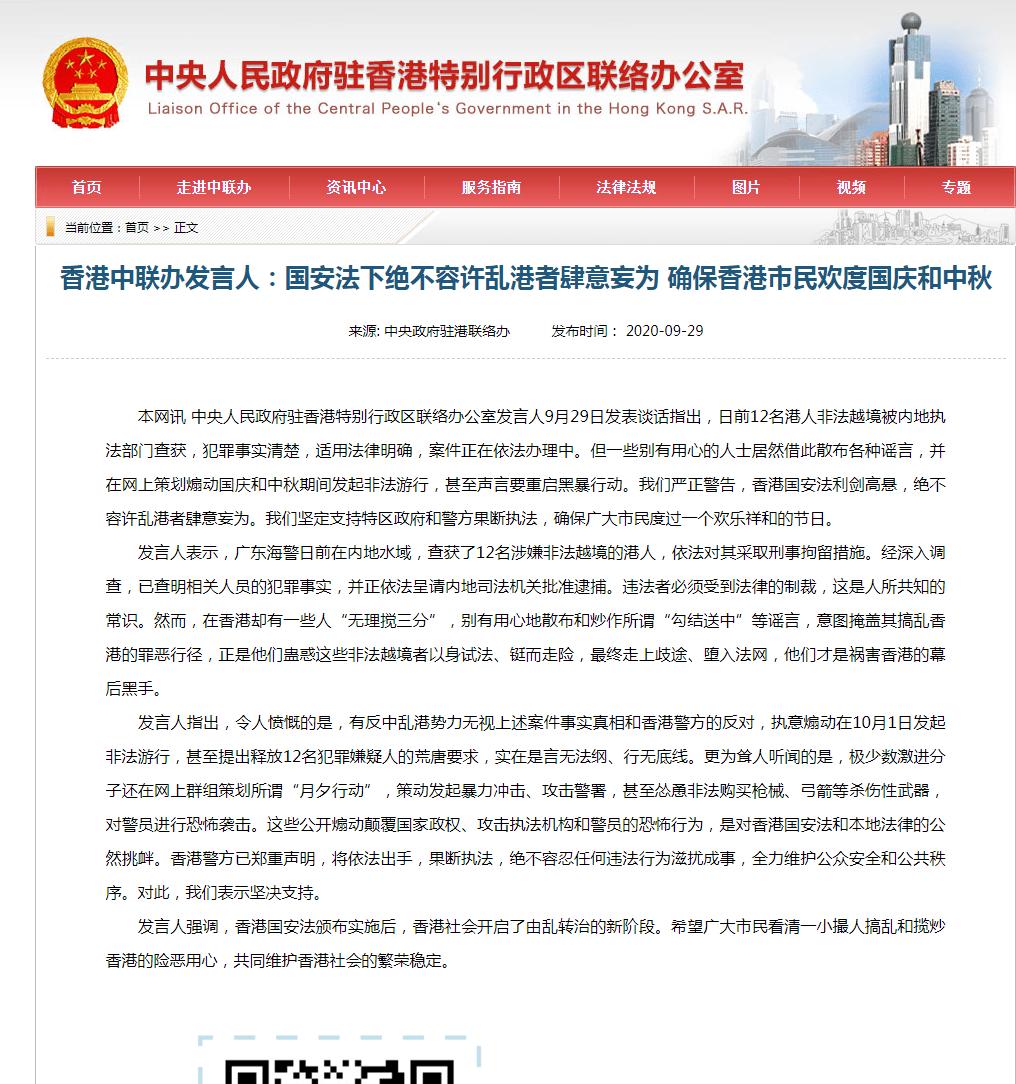香港中联办发言人:国安法下绝不容许乱港者肆意妄为 确保香港市民欢度国庆和中秋