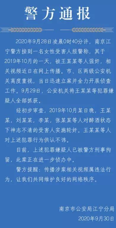 """网传""""女大学生遭3人性侵"""",南京警方:实为4人"""