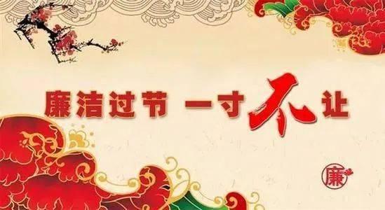 献县纪委监委中秋、国庆提醒