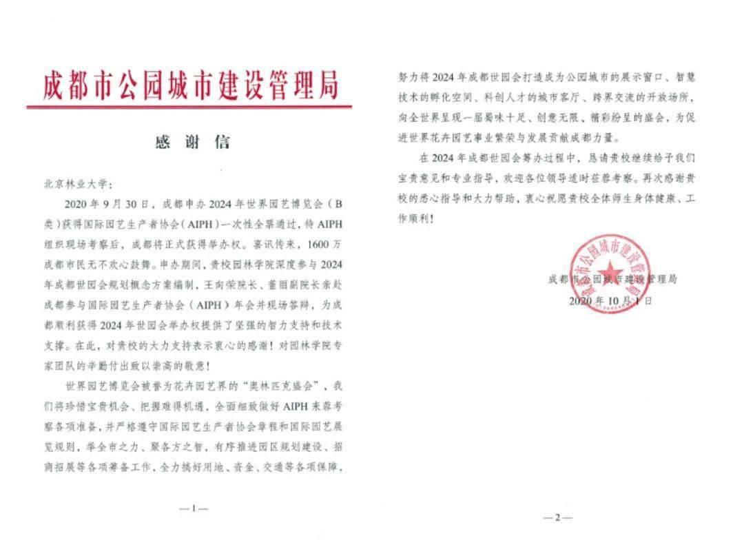 喜讯丨北京林业大学园林学院全面助力成都市获得2024 世界园艺博览会举办权