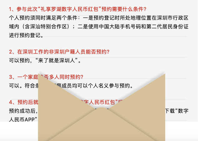 深圳将通过红包催生5万个数字货币账户,无需银行账户就能用