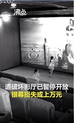 星辉平台:家长放任熊孩子观影踢坏银幕:影厅已关闭,损失或超万元(图2)