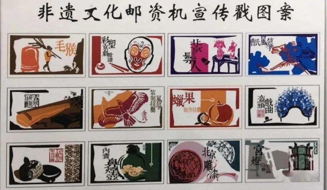 北京地安门邮局10月10日启用2个邮资机戳