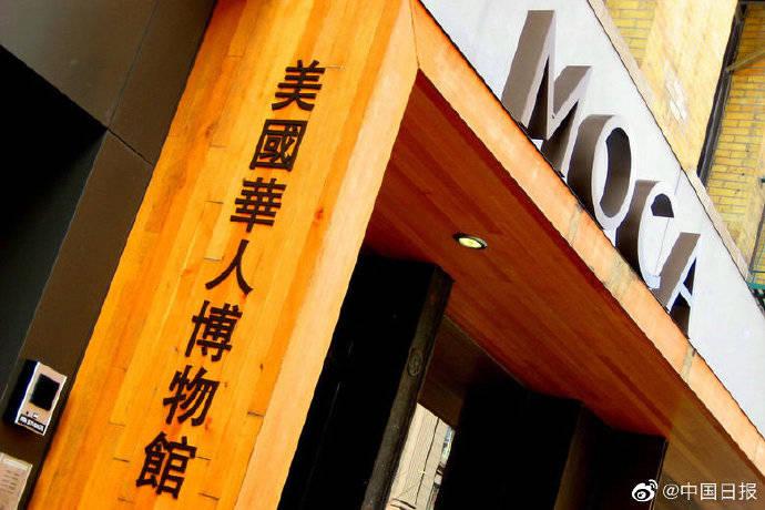 """美国华人博物馆被评为二十家""""美国文化宝藏""""之一"""