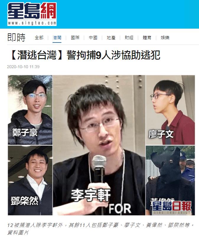 香港警方刚刚报告 今天有九人因协助十二