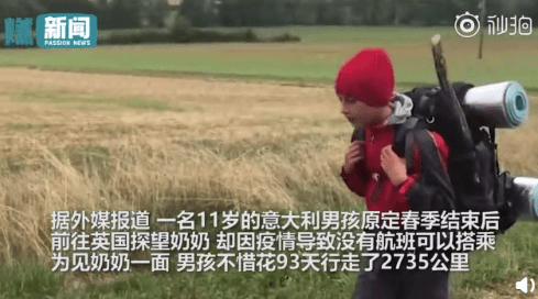 <strong>11岁男孩徒步2700公里穿越全国去看奶奶 爷爷奶奶 孙子孙女 总是</strong>