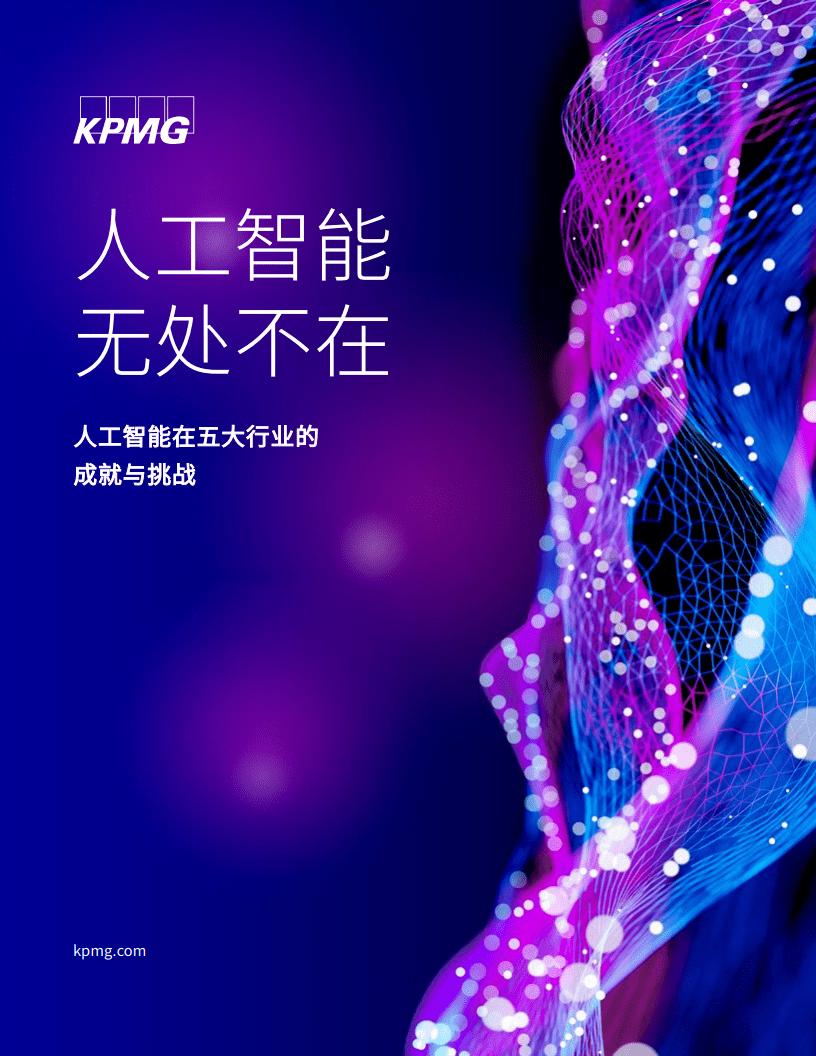 毕马威发布《人工智能无处不在》研究报告:人工智能在五大行业的成就与挑战