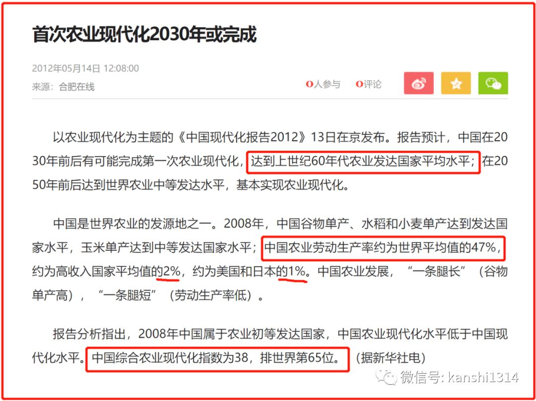 中国的经济总量到底低估还是高估_高估自己低估别人图片