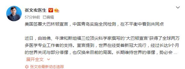 """张文泓谈青岛疫情:""""动态清理""""可通过扩"""