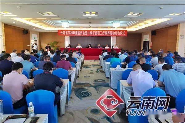 云南省2020年度脫貧攻堅一線干部職工療休養活動啟動