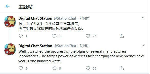 明年旗舰手机的无线快充速度或可高达100W以上