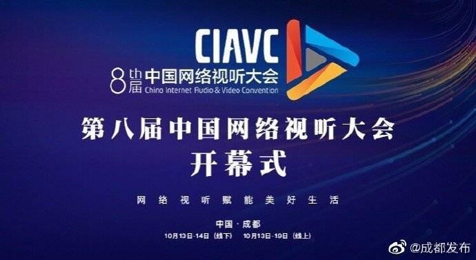 网络视听赋能美好生活 第八届中国网络视听大会开幕