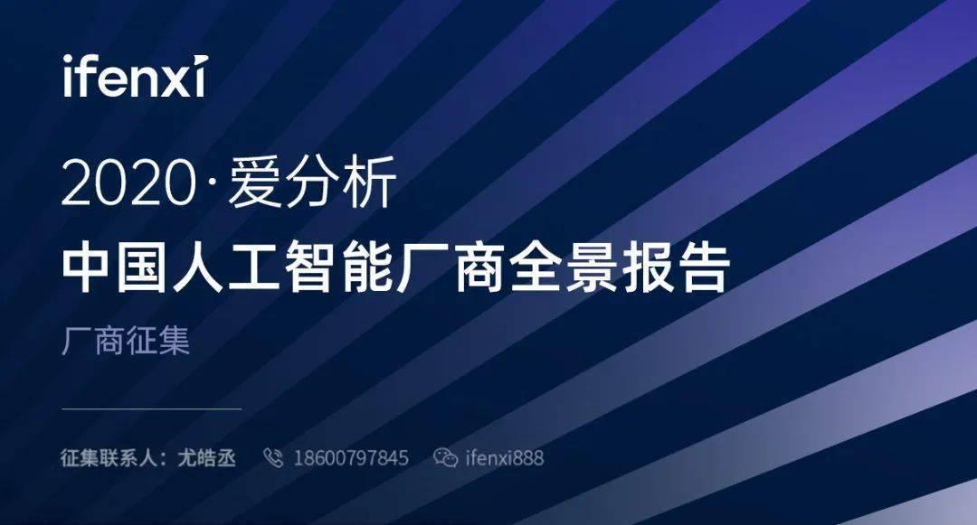 2020爱分析·中国人工智能厂商全景报告征集|厂商征集