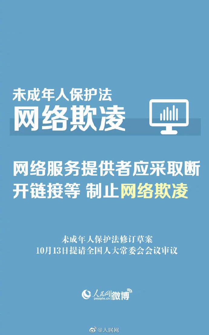 德甲下注_ 网络服务提供者应制止网络欺凌(图1)