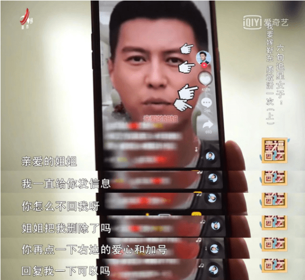 """恒达官网媒体评""""假靳东""""事件:""""李鬼""""成灾平台岂无责?(图2)"""