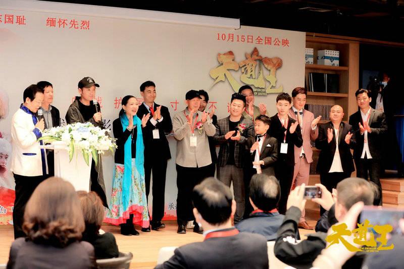 电影《天道王》新闻发布会在京中央党校举行
