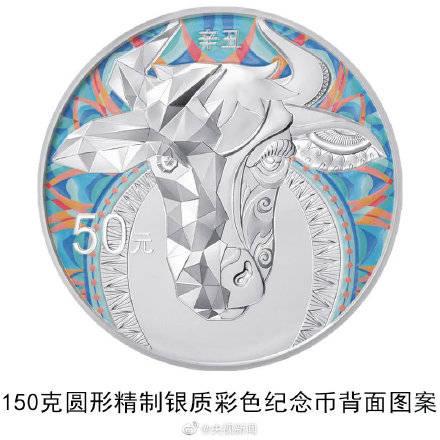 辛丑牛年金银纪念币亮相!你喜欢哪枚?