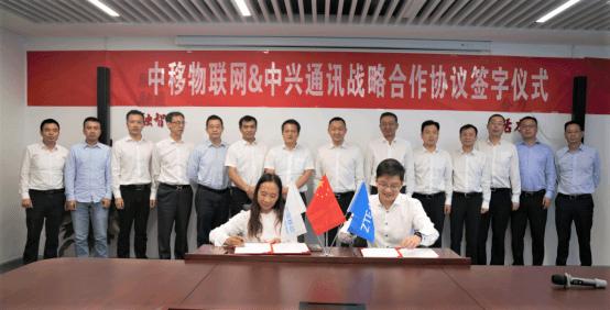 中移物联网有限公司、中兴通讯股份有限公司签署战略合作协议