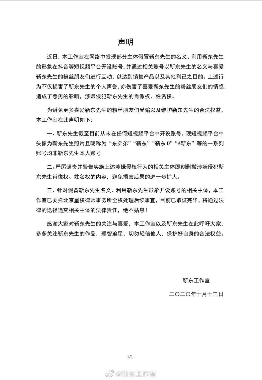 """恒达官网媒体评""""假靳东""""事件:""""李鬼""""成灾平台岂无责?(图3)"""