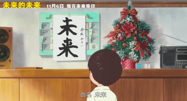 动画电影「未来的未来」内地定档11月6日 四岁男孩遇到来自未来的妹妹成长为真正的哥哥