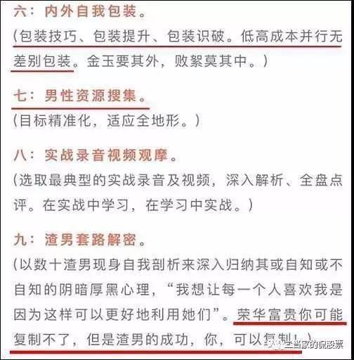 """""""上海名媛""""们疯狂吸金:月入十万算平均 网络快讯 第14张"""