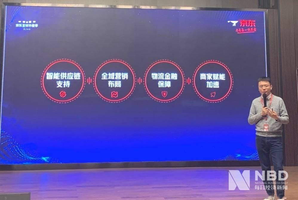 京东公布2020双11商家作战地图 直播、C2M持续成巨头比拼重头戏