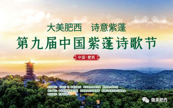 亚游ag登录  【扩散】现场直播第九届中国紫蓬诗歌节新闻公布