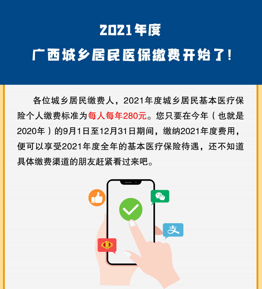 环江人!2021年度广西城乡居民医保缴费开始了!