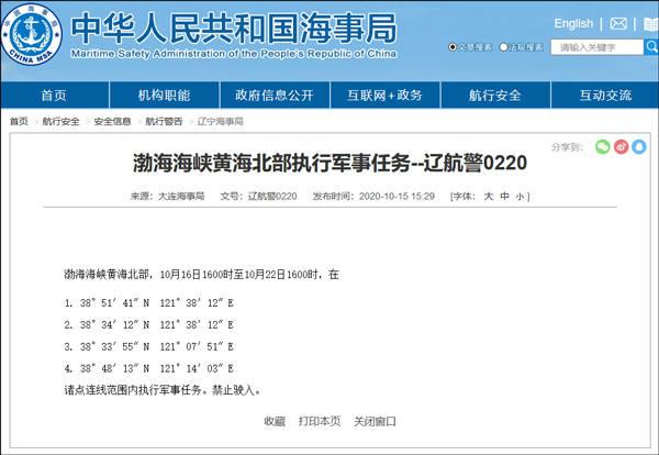 同一天连发两条航行警告!渤海部分海域执行军事任务