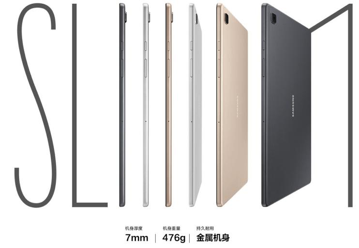 三星推出千元平板Galaxy Tab A7