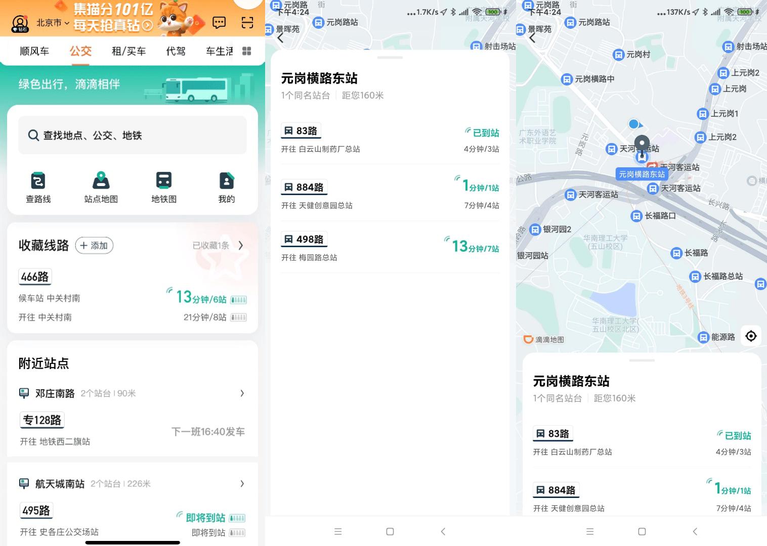 滴滴发力地图了!个人导航业务正式上线,实时公交覆盖80余城