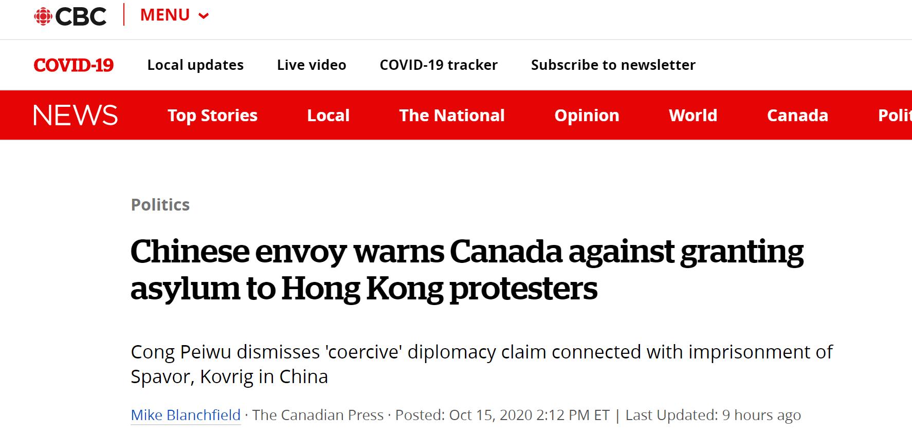 """中国大使警告特鲁多政府不要向香港小偷提供所谓的""""政治关怀"""""""