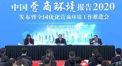 《中国营商环境报告2020》发布
