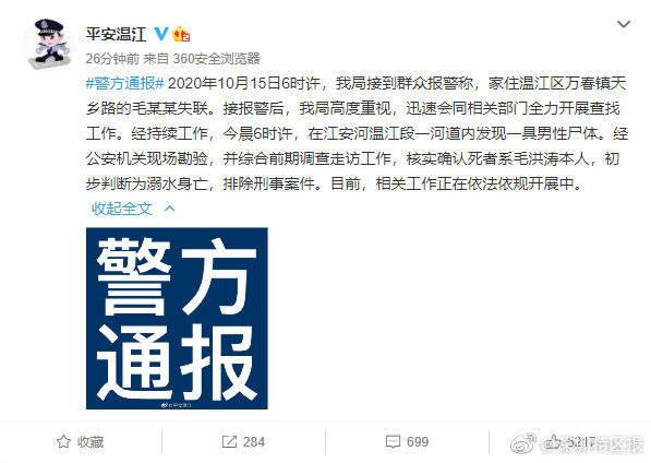 成都警方确认毛洪涛身亡原因为溺水
