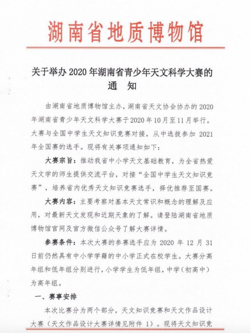 追星探月待有新星 2020湖南省青少年天文科学大赛报名啦!