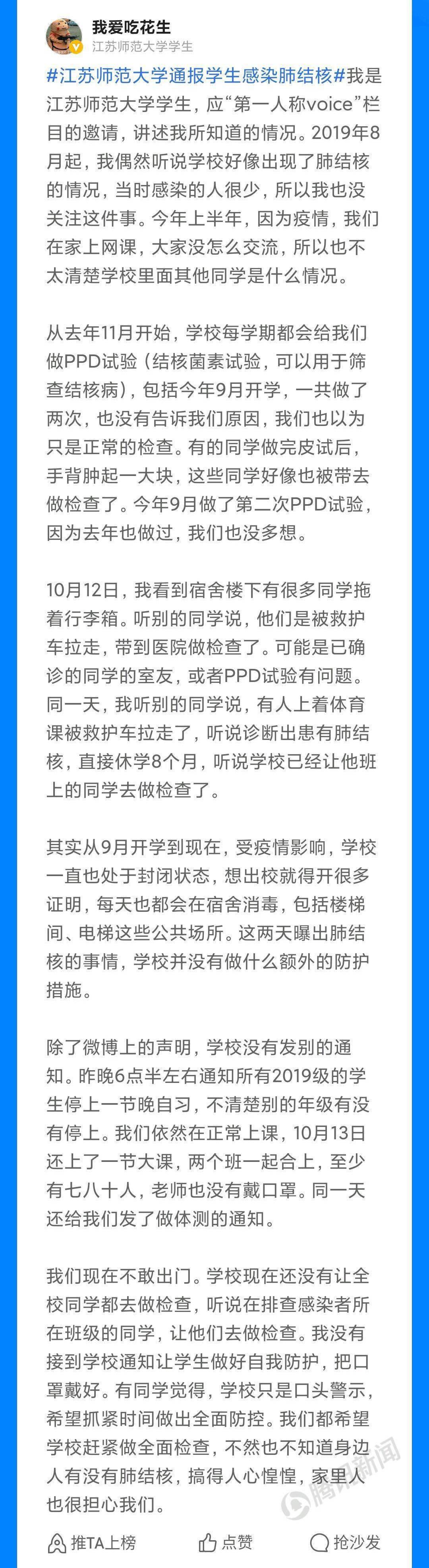江苏师大学生网曝:确诊学生宿舍已清空,只停了一节晚自习