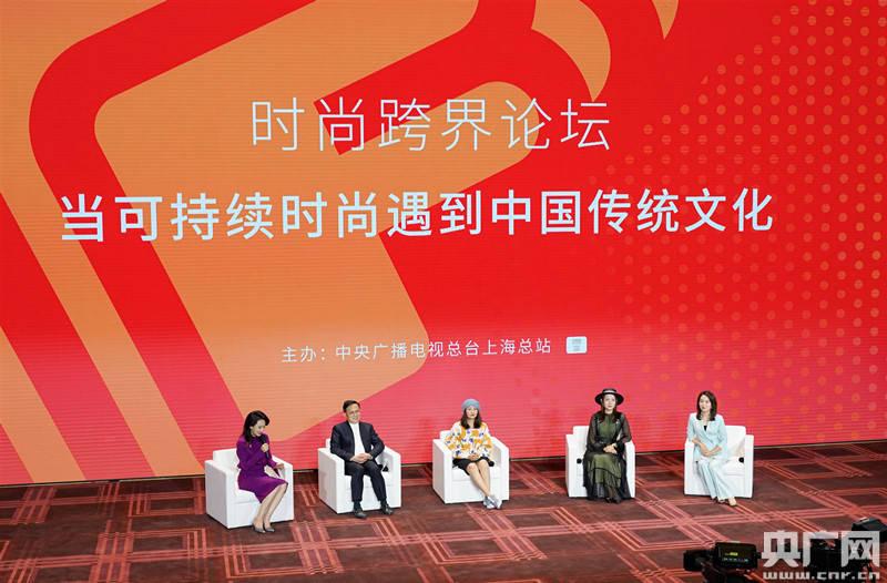 """2020国际传媒港首届""""时尚嘉年华""""跨界论坛:当可持续时尚遇到中国传统文化"""