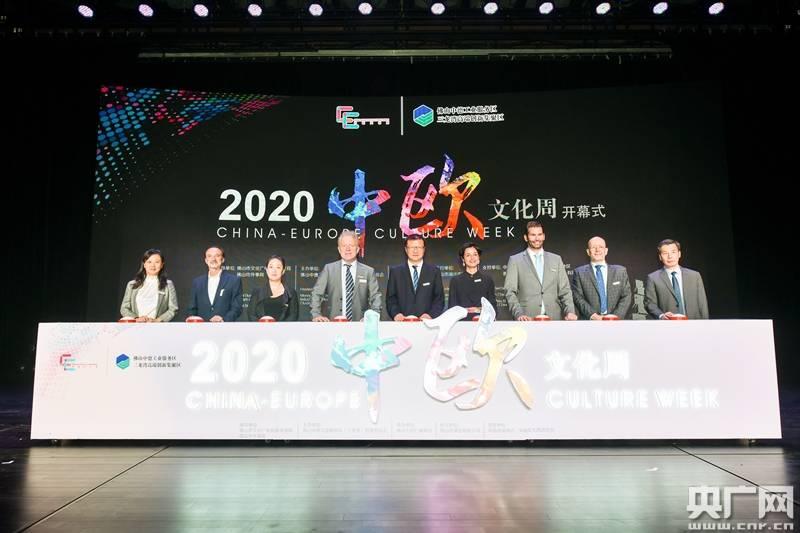 2020中欧文化周在佛山三龙湾开幕