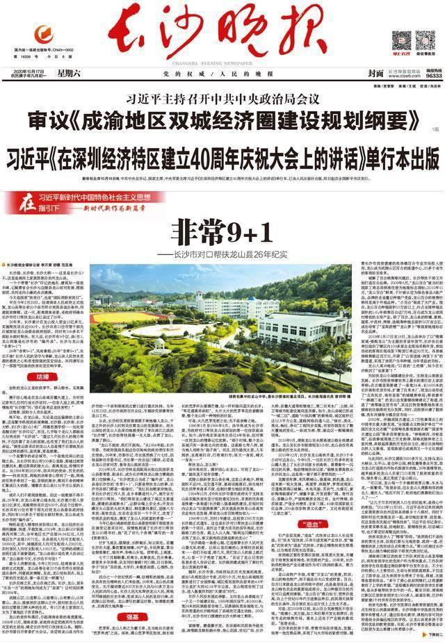 非常9+1——长沙市对口帮扶龙山县26年纪实丨晚报特稿