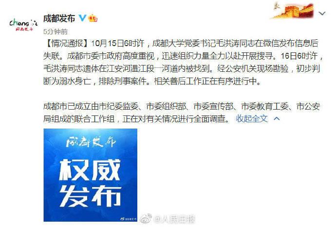 成都成立联合工作组调查毛洪涛相关事件