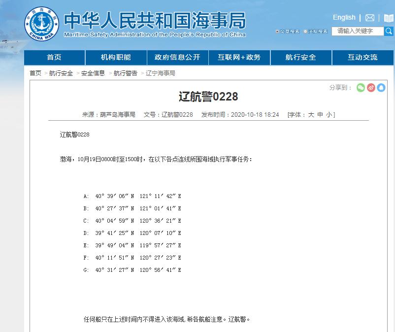 葫芦岛海事局:10月19日渤海将执行军事任务,任何船只不得进入
