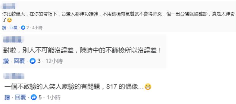 """青岛筛检千万人全阴性,台""""卫福部长""""又酸了,网友讽:一个不敢验的人笑人家验的有问题"""