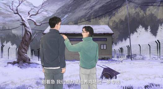 """动画短片《大山里的笑声》 用青春汗水浇灌""""幸福之花"""""""